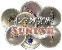インド雑貨の通販サイト「インド雑貨屋SUNDAR」